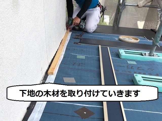 下地木材 板金