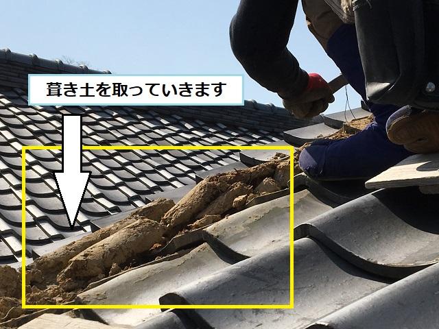 葺き土 大屋根