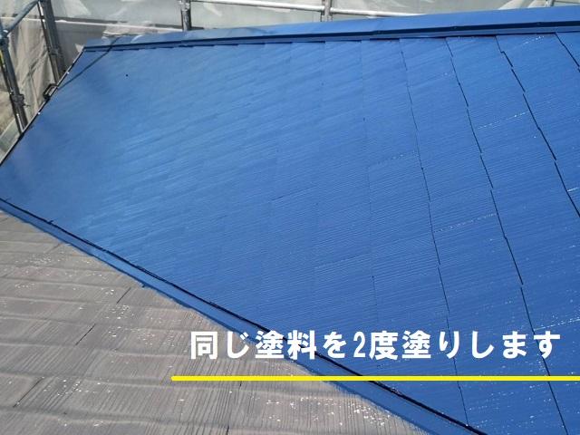 屋根塗装 2度塗り