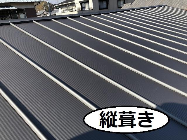 縦葺き ガルバリウム鋼板