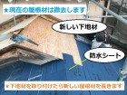 葺き替え 屋根