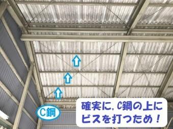 伊賀市 C鋼 倉庫の屋根