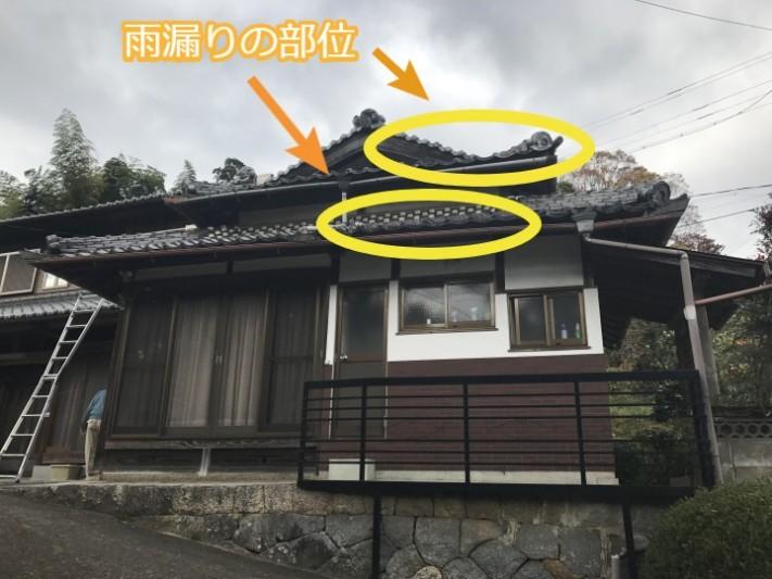 伊賀市 瓦屋根の雨漏り部位 日本家屋