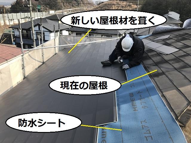 カバー工法 屋根