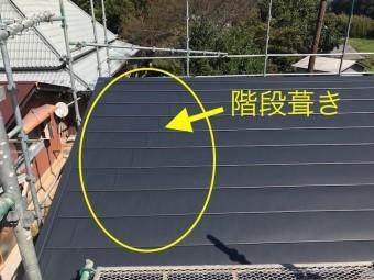 名張市 屋根補修完成写真(階段葺き説明)