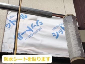 伊賀市 防水シート 減築工事