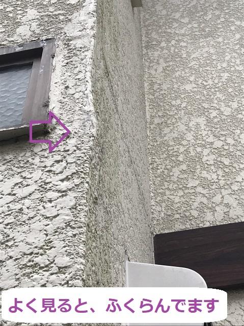名張市 外壁 ふくらみ