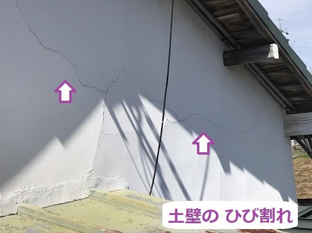 伊賀市 土壁 ひび割れ