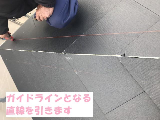 名張市 チョークライン 屋根工事