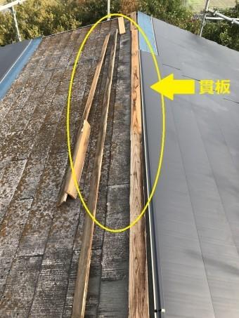 名張市 貫板の除去作業