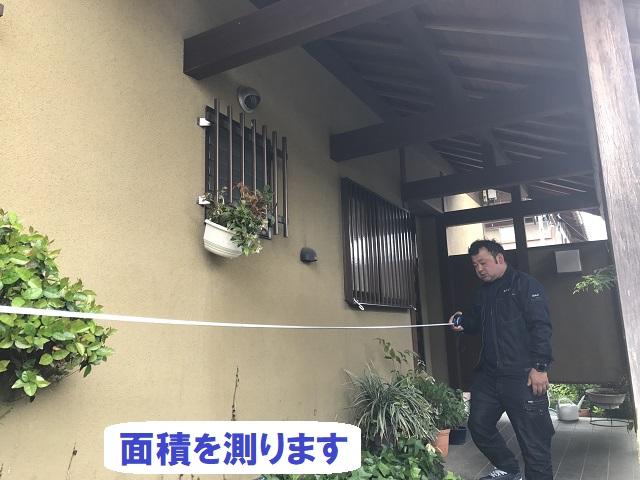 伊賀市 外壁を測る 見積