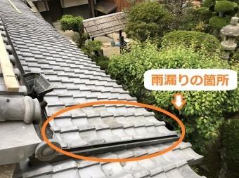 伊賀市 瓦屋根 雨漏り箇所