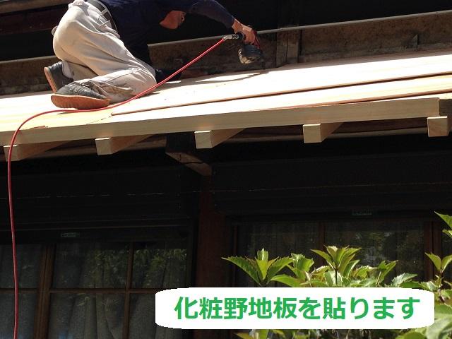 伊賀市 化粧野地板 雨漏り修理