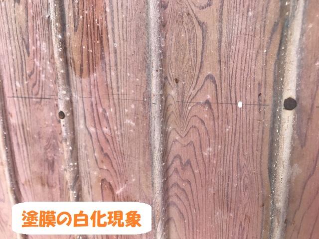 伊賀市 トタン外壁 白化現象