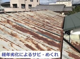 伊賀市 トタン屋根 経年劣化