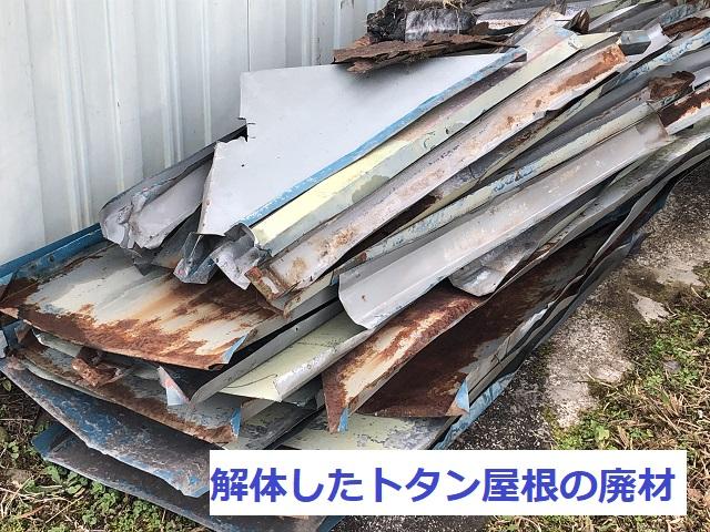 伊賀市 トタン屋根 廃材