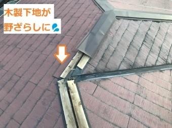 名張市 木製下地 屋根