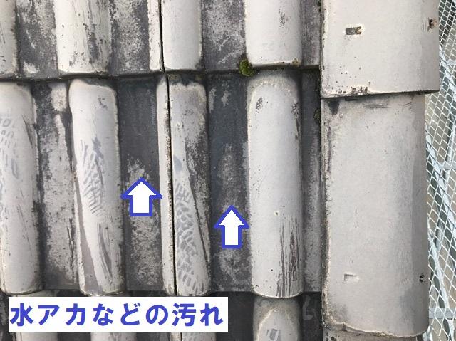 名張市 セメント瓦 汚れ