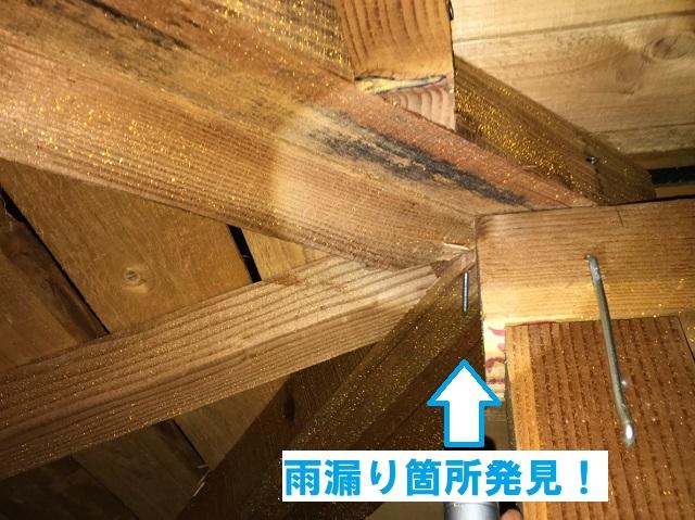 名張市 雨漏り箇所 屋根裏