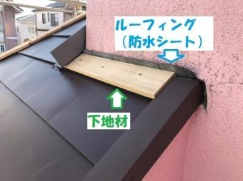 名張市 壁際 下屋根