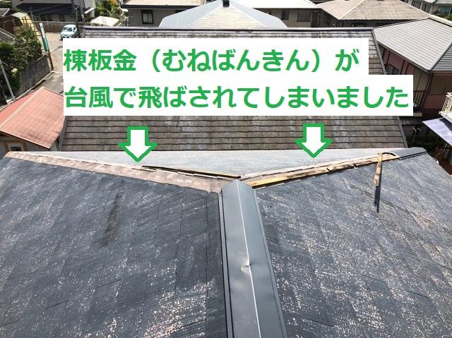 名張市 棟板金 台風被害