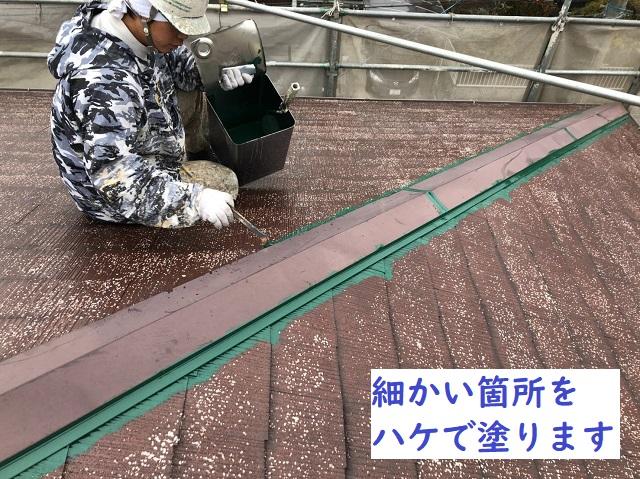 伊賀市 屋根塗装 刷毛