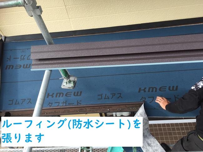 名張市 ルーフィング 屋根カバー工法