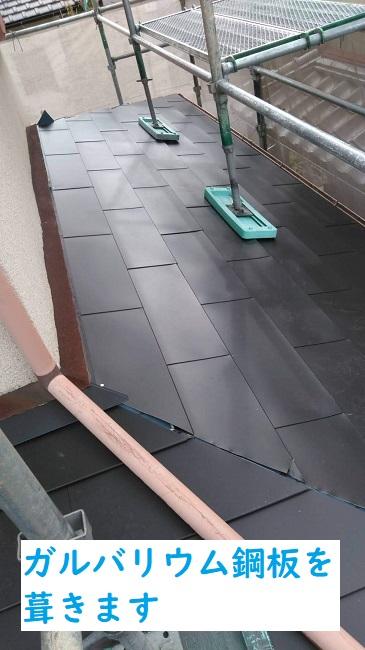 名張市 ガルバリウム鋼板 屋根カバー工法