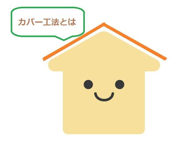 家 カバー工法