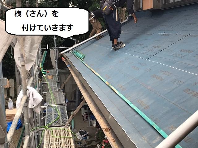 桟 葺き替え 日本瓦