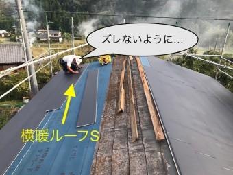 名張市 屋根補修の横暖ルーフ葺き作業