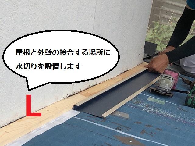屋根壁 水切り
