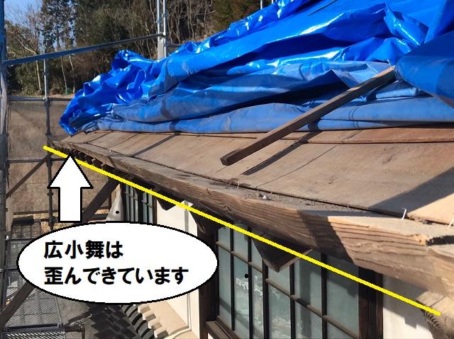 屋根葺き替え 広小舞