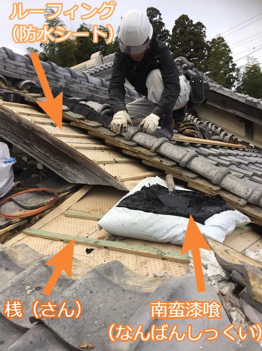 伊賀市 瓦屋根 葺き替え工事
