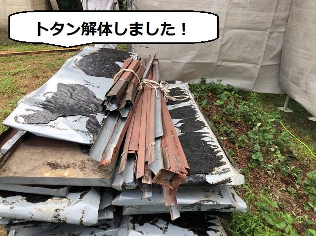 トタン解体 葺き替え