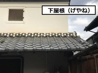 下屋根 11