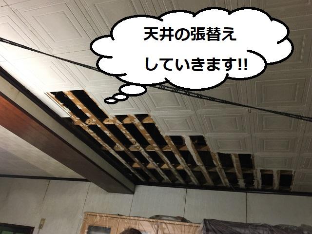 天井貼り替え