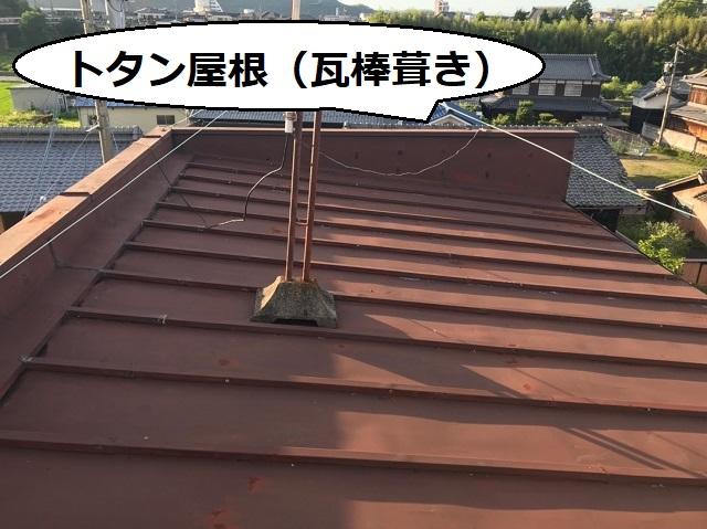 瓦棒 トタン屋根