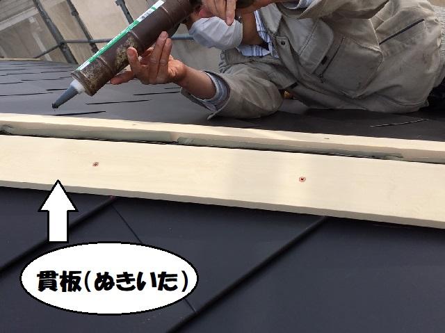 三重県名張市で金属屋根の棟板金を取り付けました