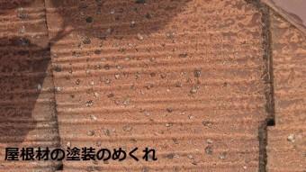 伊賀市 スレート屋根 塗装のめくれ