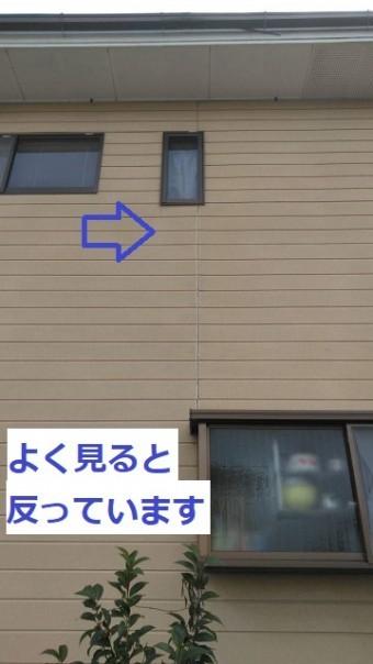 伊賀市 窯業系サイディング 反り返り