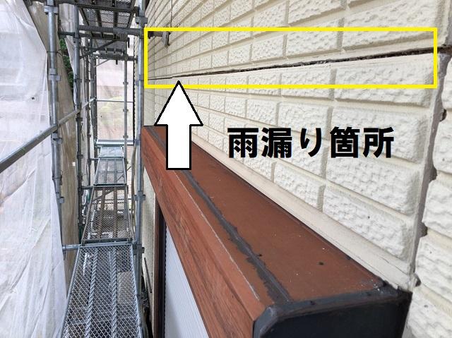 雨漏り 壁  目地
