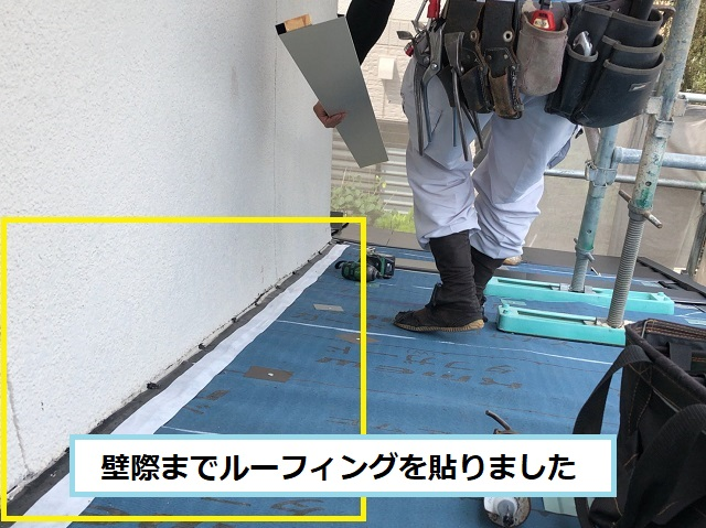 名張市で雨漏りが起こりやすい場所に捨て水切りを設置しました