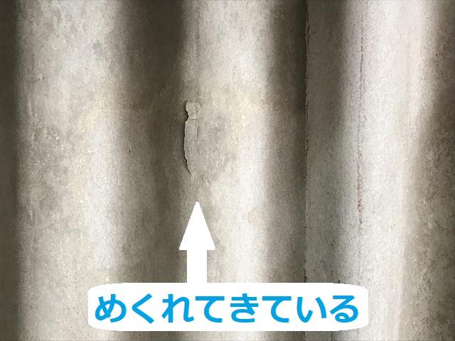 伊賀市 雨漏り 屋根のめくれ
