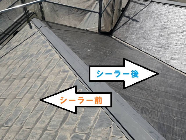 シーラー 屋根 塗装