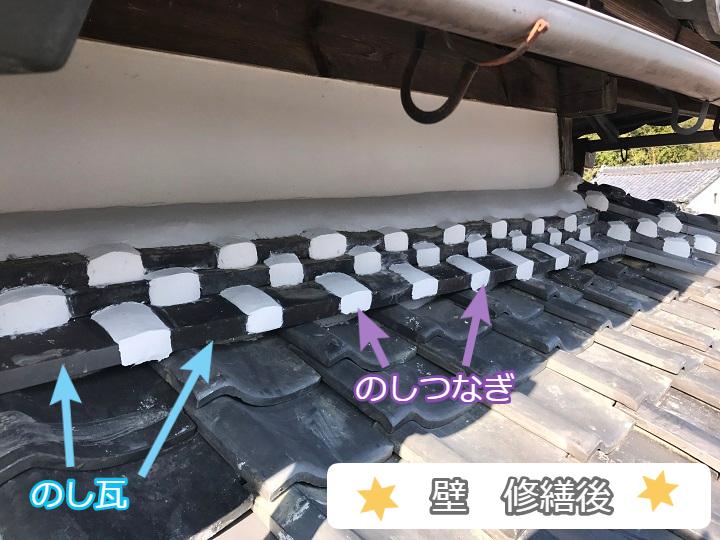 伊賀市 修繕後の壁 のし繋ぎ