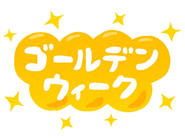 名張市 リフォーム 休業日