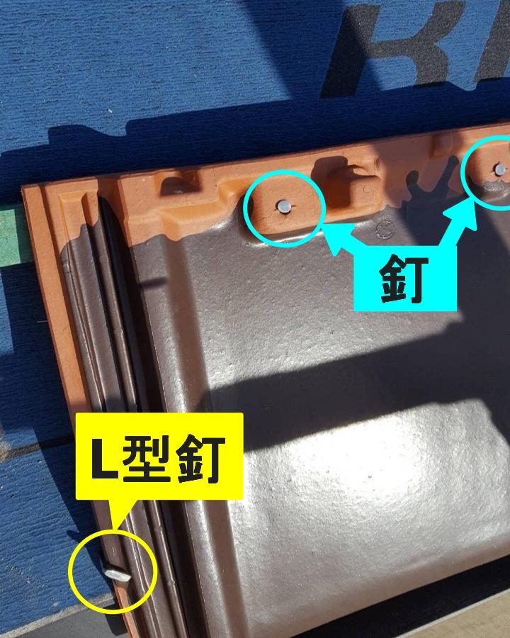 伊賀市 平板瓦の説明写真