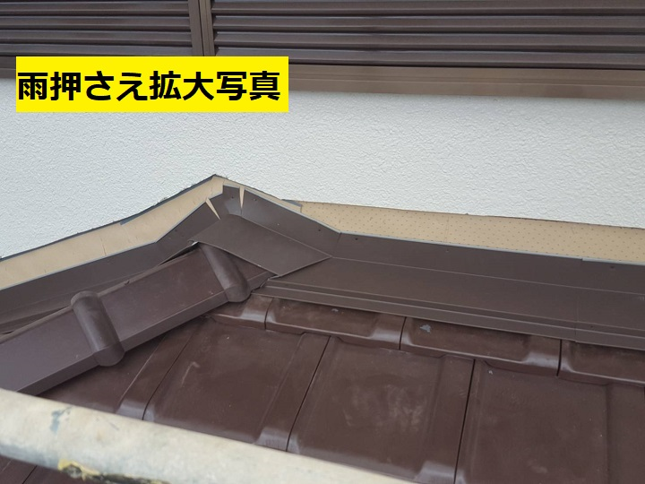 伊賀市 下屋根雨押さえ拡大写真