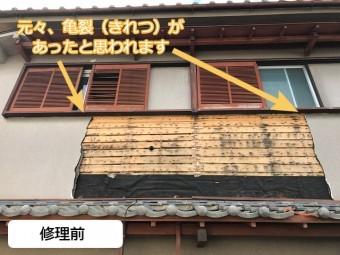 名張市 外壁崩落 修理前